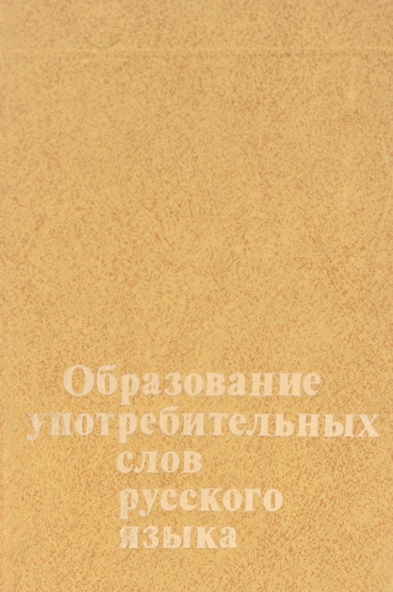 Образование употребительных слов русского языка