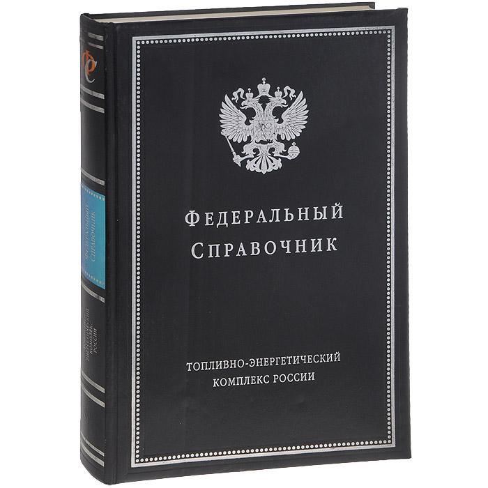 Федеральный справочник. Топливно-энергетический комплекс России. 1998-1999