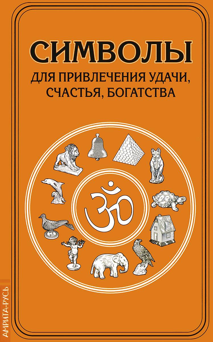 Символы для привлечения удачи, счастья, богатства ( 978-5-43-01265-9 )