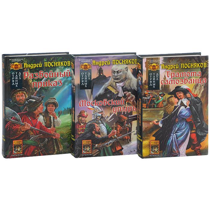 Отряд тайных дел (комплект из 3 книг)