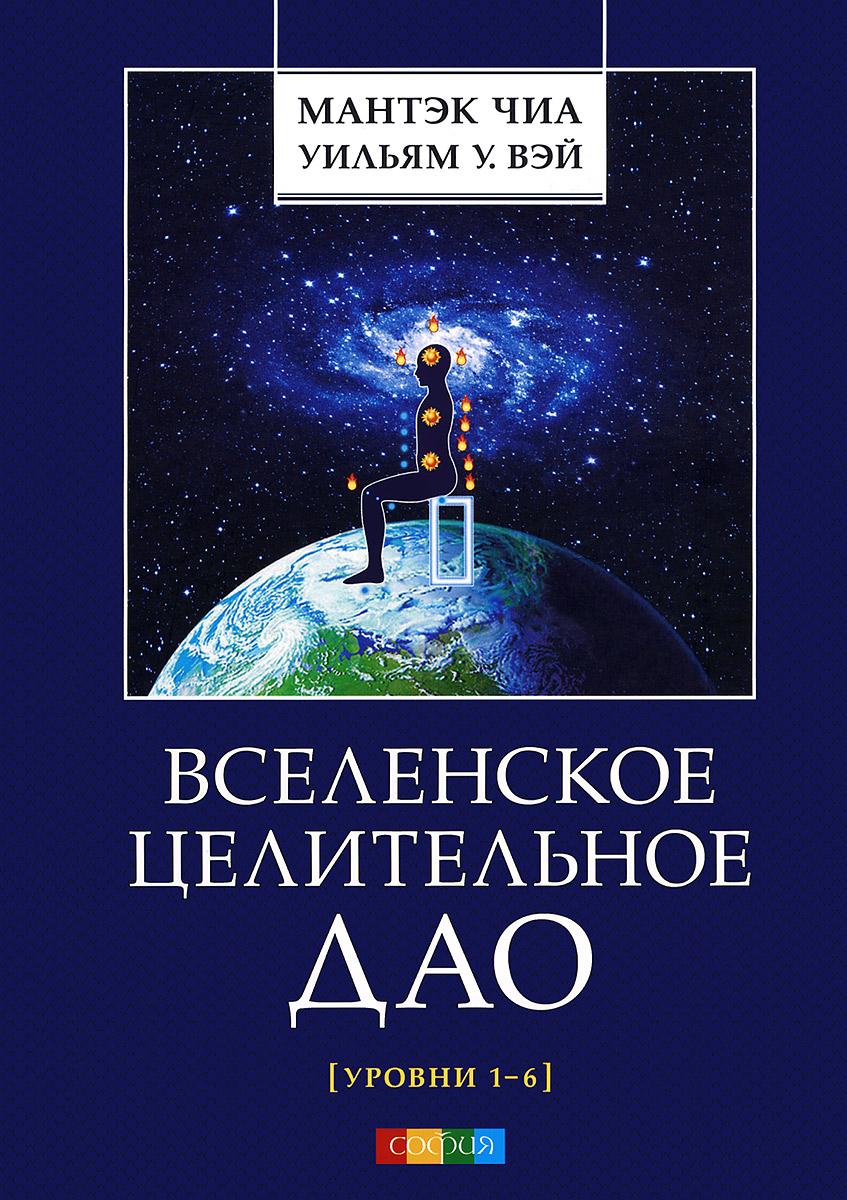 Вселенское Целительное Дао. Уровни 1-6 ( 978-5-906749-09-3 )