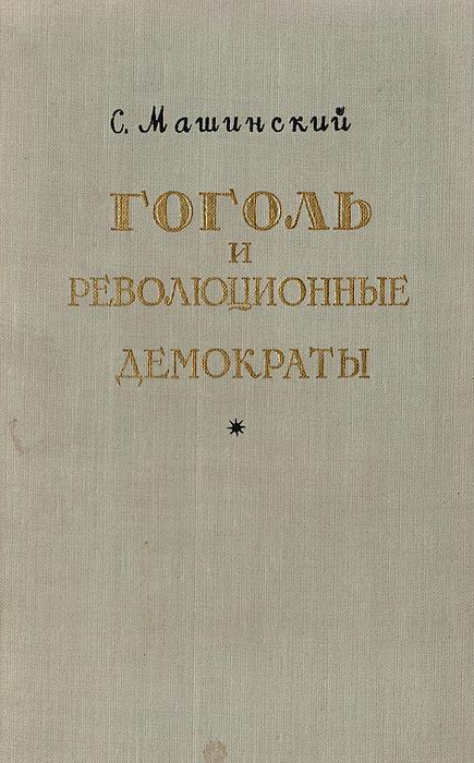 Гоголь и революционные демократы