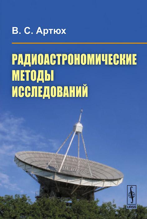 Радиоастрономические методы исследований. Учебное пособие