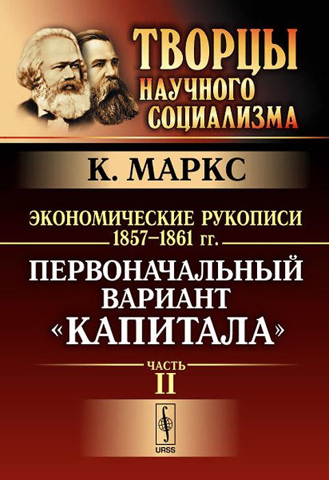 Экономические рукописи 1857-1861 гг. Первоначальный вариант Капитала. Часть 212296407Вниманию читателей предлагается книга, содержащая экономические рукописи Карла Маркса, относящиеся к 1857-1861 гг. и отражающие важнейший период его исследований в области политической экономии. Мысли, высказанные Марксом в этих сочинениях, впоследствии легли в основу его главного труда Капитал. Настоящее издание представляет собой вторую часть книги и включает окончание рукописи Критика политической экономии, Указатель к семи тетрадям, фрагмент первоначального текста второй главы первого выпуска К критике политической экономии и начало третьей главы, а также Рефераты к моим собственным тетрадям и набросок плана третьей главы рукописи К критике политической экономии. Первая часть книги также вышла в нашем издательстве. Книга рекомендуется историкам, экономистам, философам, социологам, политологам, студентам и аспирантам соответствующих специальностей, а также всем заинтересованным читателям.