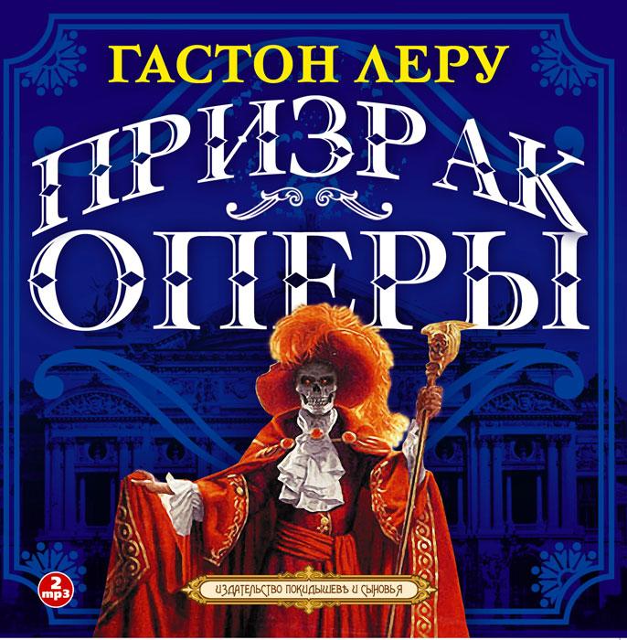 Призрак оперы (аудиокнига MP3)