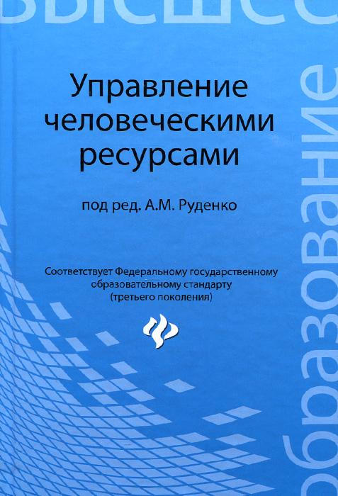 Управление человеческими ресурсами. Учебное пособие ( 978-5-222-23976-6 )