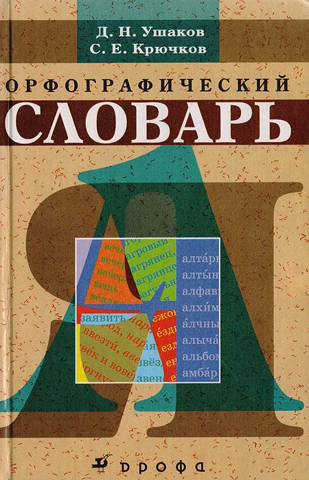 Обложка книги Орфографический словарь