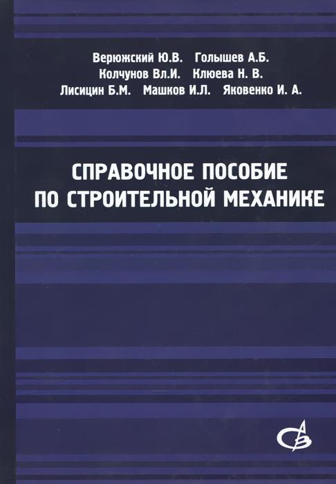 Справочное пособие по строительной механике. В 2 томах. Том 1. Учебное пособие