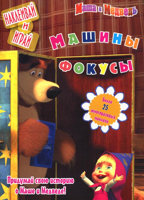 Маша и Медведь. Машины фокусы. Наклеивай и играй