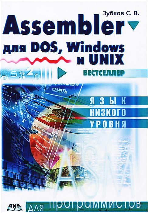 Assembler для DOS, Windows и Unix ( 978-5-97060-158-7 )