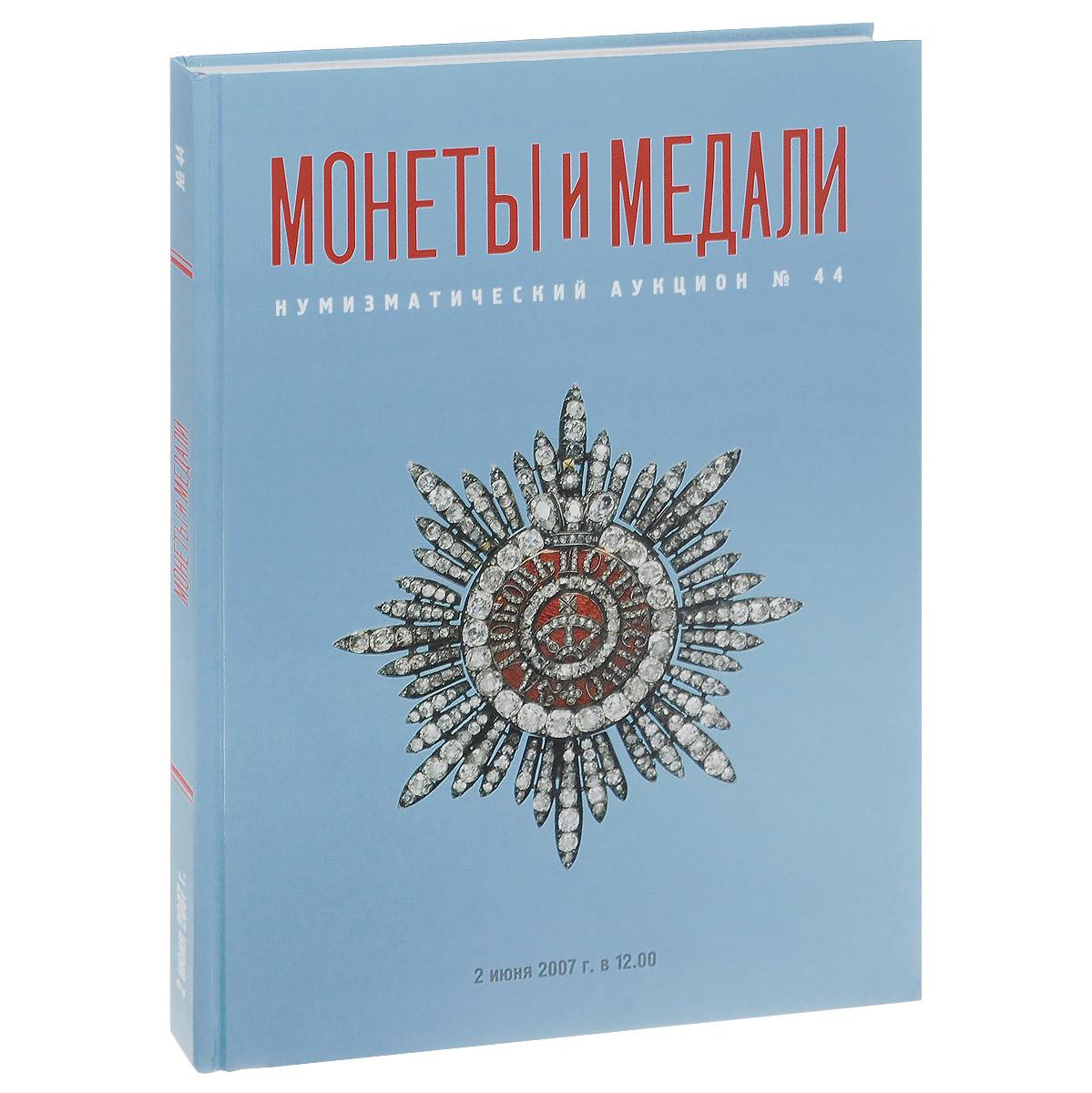 Аукцион №44. Награды России