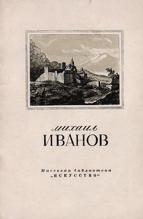 А. Федоров-Давыдов Михаил Матвеевич Иванов. 1748-1823
