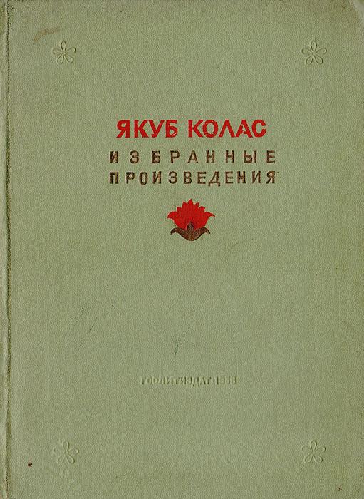 Якуб Колас. Избранные произведения 1906 - 1936