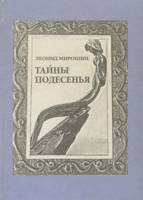 Тайны Подесенья. Леонид Мирошин