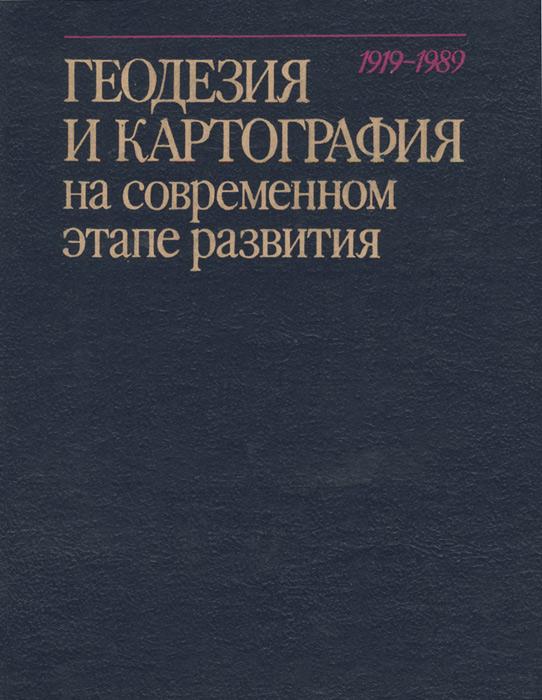 Геодезия и картография на современном этапе развития. 1919-1989