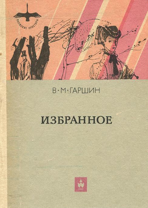 В. М. Гаршин. Избранное