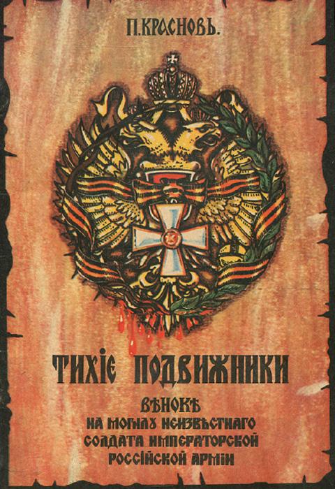 Тихие подвижники. Венок на могилу неизвестного солдата Императорской Российской Армии