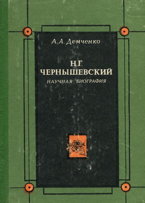Н. Г. Чернышевский. Научная биография. Часть 1