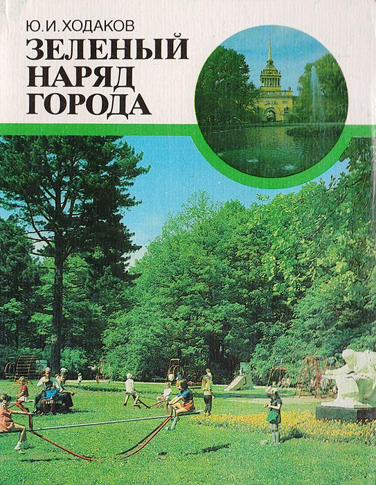 Зеленый наряд города