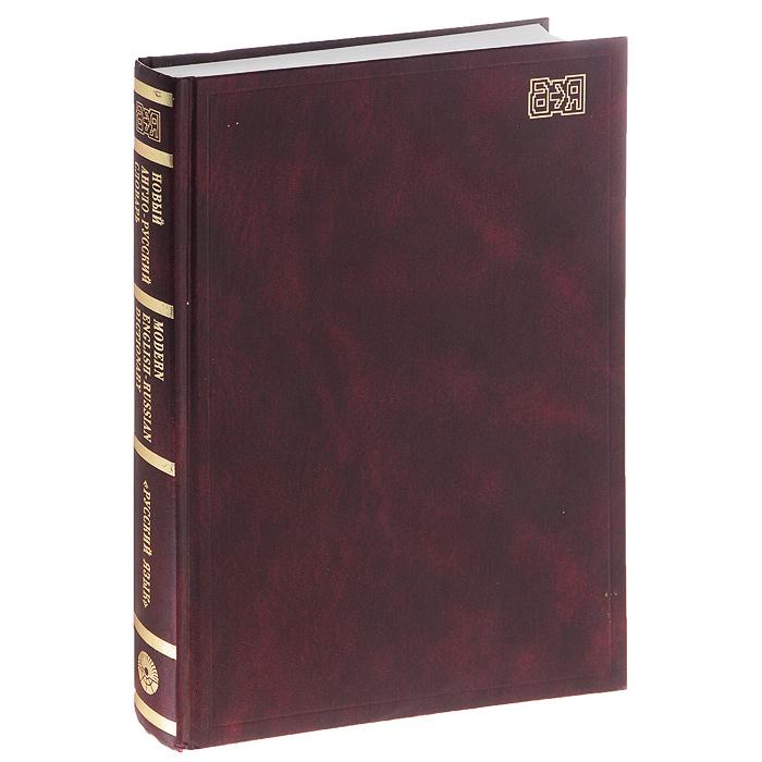 ����� �����-������� ������� / Modern English-Russian Dictionary