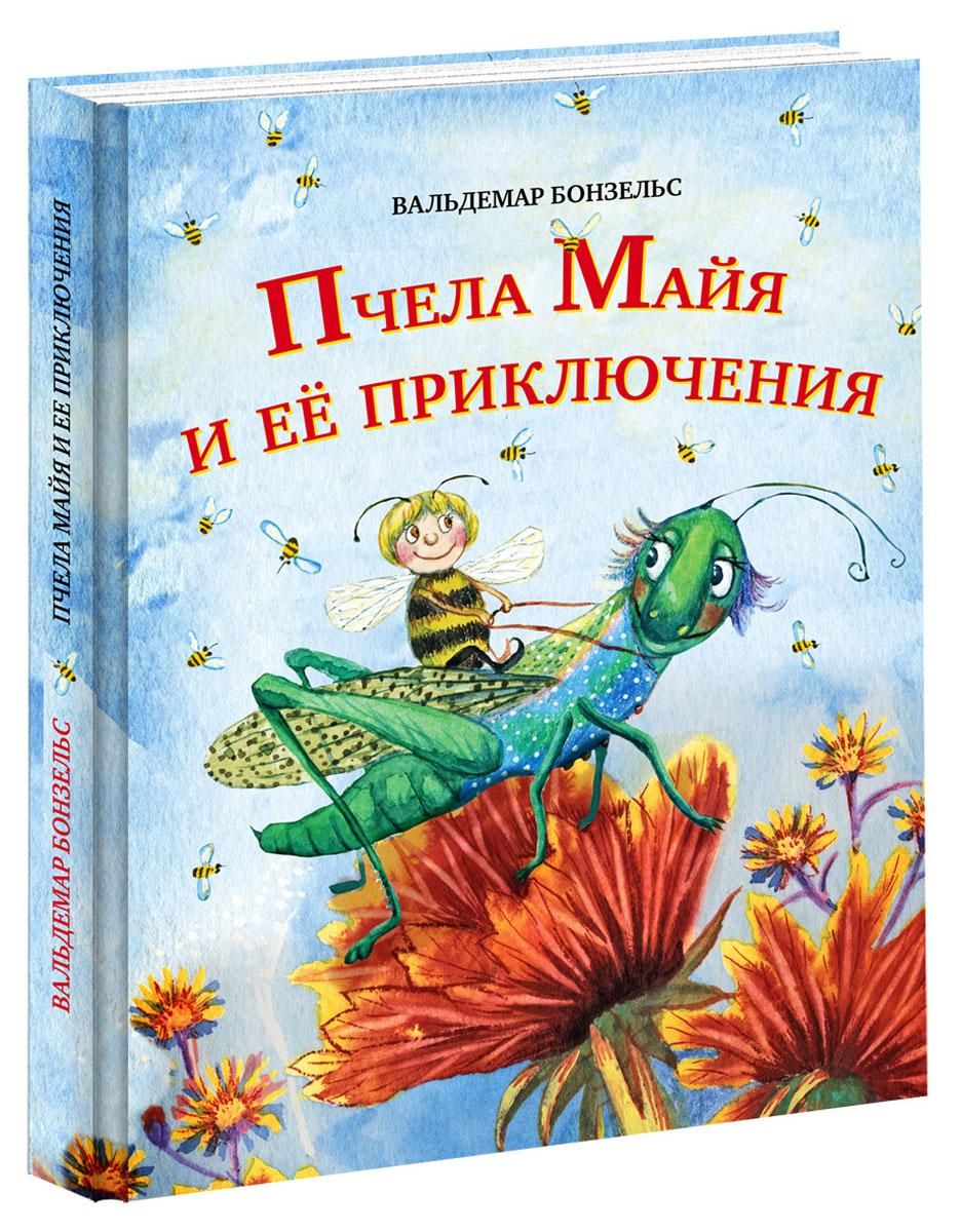 Пчела Майя и ее приключения12296407Можно по праву сказать, что маленькая отважная пчёлка Майя совершила настоящее кругосветное путешествие во времени. Ведь с того момента, как немецкий писатель Вальдемар Бонзельс написал это замечательное произведение, прошло уже более ста лет. И с тех пор миллионы детей в разных странах смогли познакомиться с Майей, прочитав эту книгу на своём родном языке. На полёт Майи на этом не закончился: первый мультсериал о её приключениях вышел на экраны почти сорок лет назад. Позже появились компьютерные и обучающие игры. Словом, Майя покорила весь мир. В чём секрет успеха этого персонажа? Почему дети любят находчивую добрую пчёлку? Может быть, что Майя - тоже ребёнок? Вместе с ней, как с настоящим другом, можно сделать первые шаги к познанию мира и увидеть его во всём разнообразии. Можно вместе примириться с его противоречивостью. Совершить первые открытия, испытать первые огорчения, принять первые самостоятельные решения. И сделать первые выводы: мир прекрасен, когда люди любят друг...