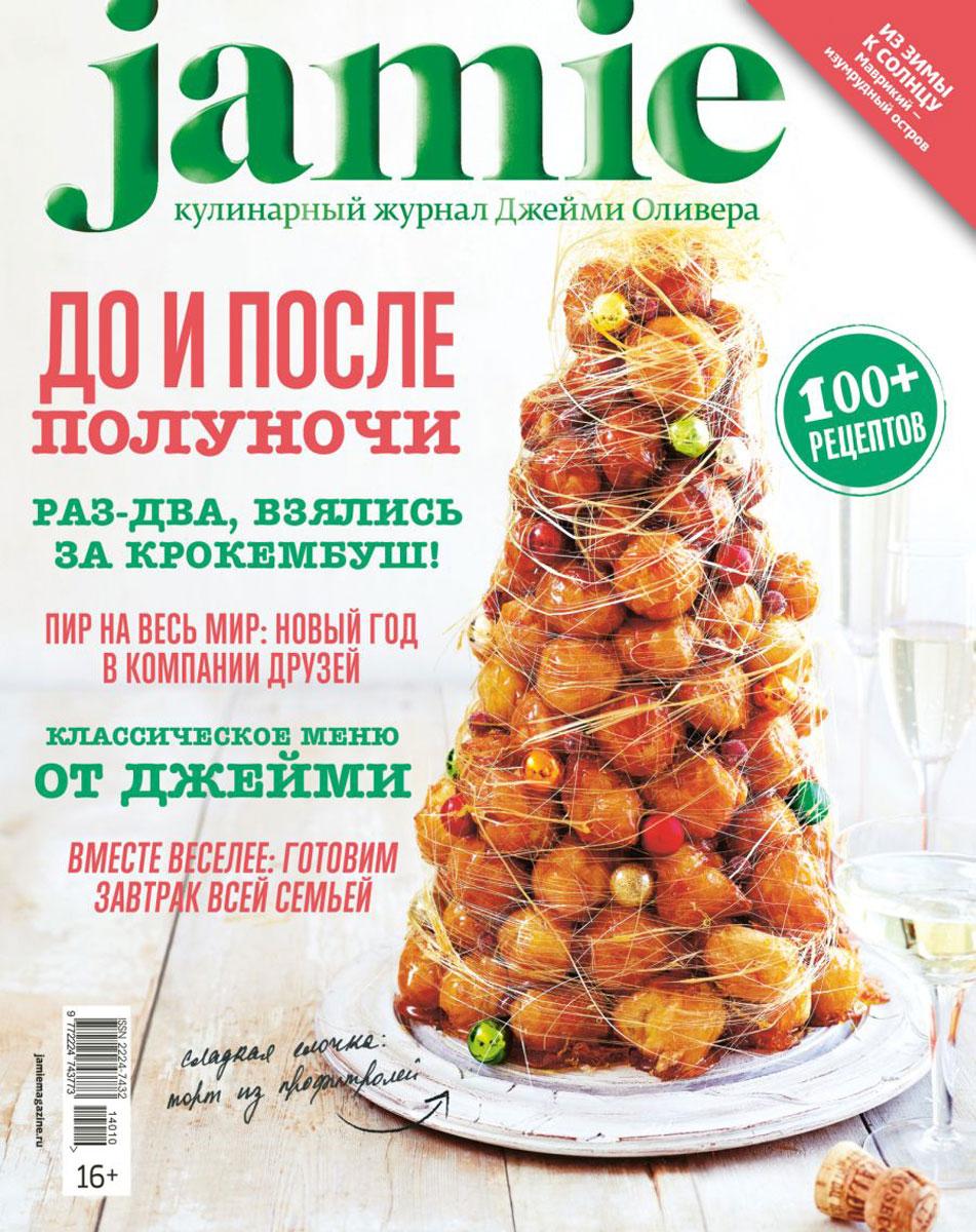 Jamie Magazine, №10(31), декабрь 2014