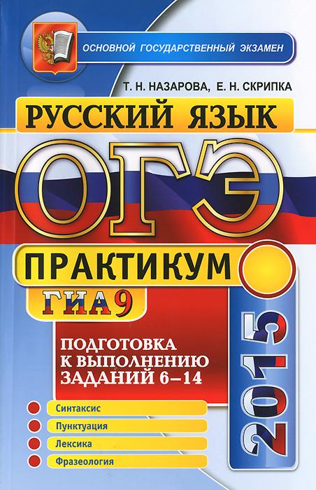 ОГЭ (ГИА-9) 2015. Русский язык. 9 класс. Подготовка к выполнению заданий 6-14