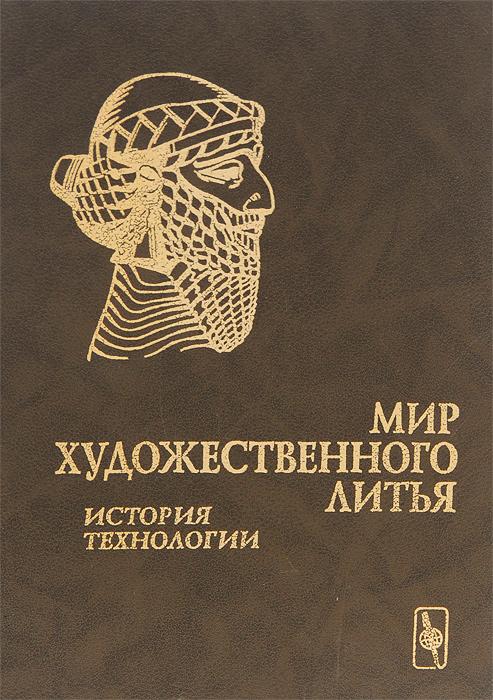 Мир художественного литья. История технологии