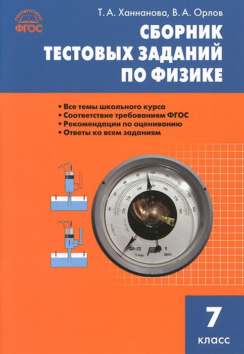 Физика. 7 класс. Сборник текстовых заданий ( 978-5-408-01946-5 )