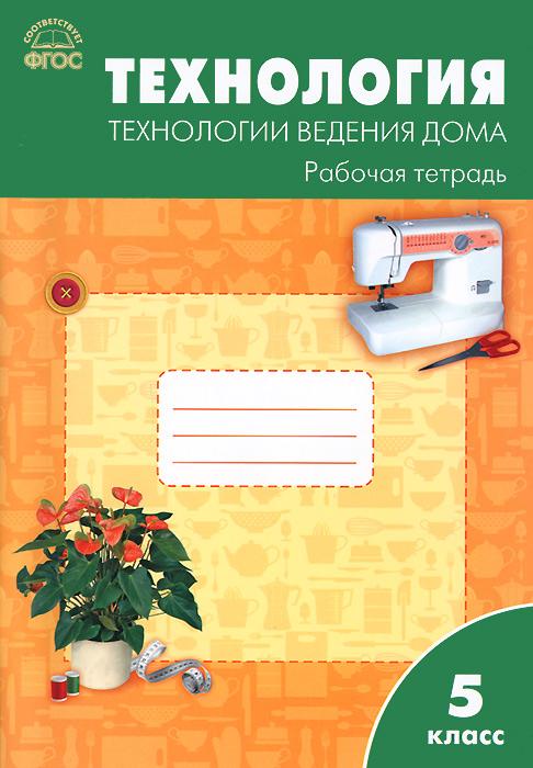 Технология. Технология ведения дома. 5 класс. Рабочая тетрадь ( 978-5-408-01991-5 )