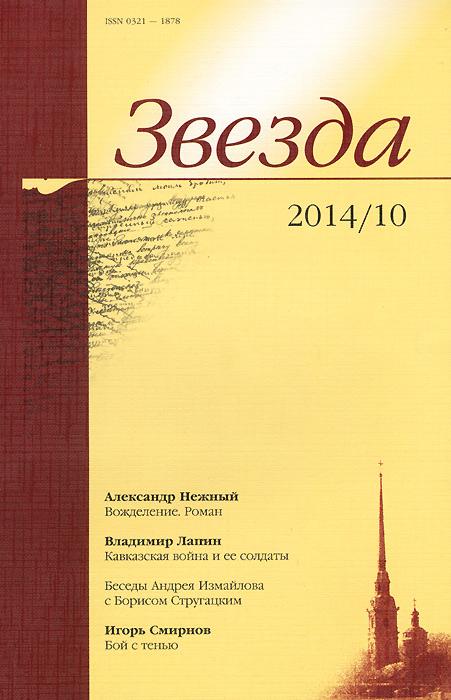 Звезда, №10, 2014