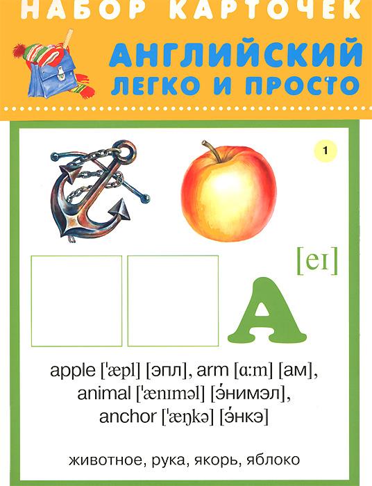 Английский легко и просто (набор из 28 карточек)