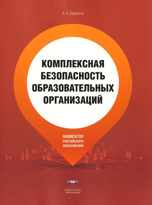 Комплексная безопасность образовательных организаций ( 978-5-4454-0507-8 )