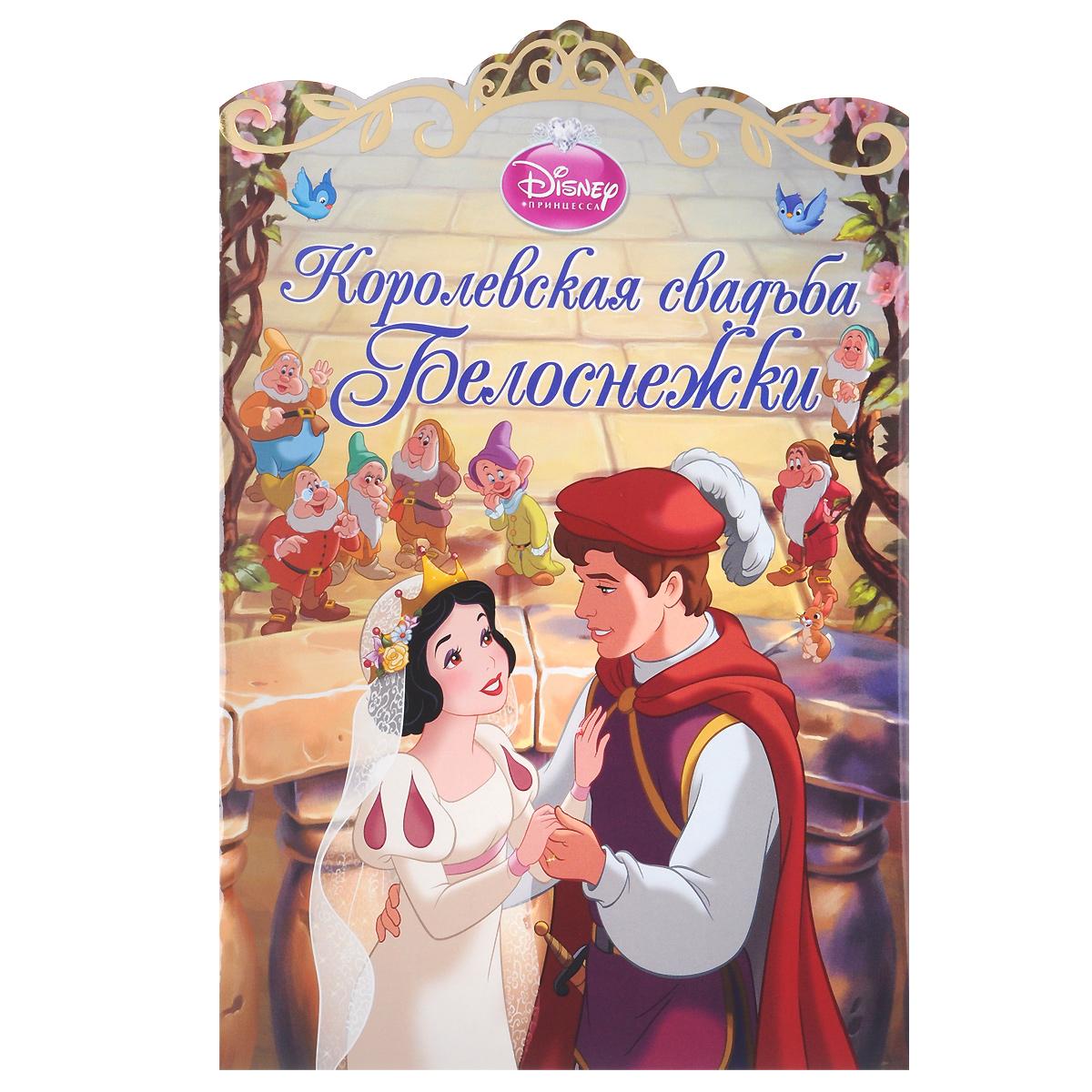 Королевская свадьба Белоснежки12296407В детстве больше всего мы любим слушать сказки. Это целый мир, без знакомства с которым мы уже не мыслим свою жизнь. Книга, несомненно, доставит много радостных минут маленьким читателям. Книга напечатана крупным четким шрифтом, отлично подходит для детей, которые только начинают читать самостоятельно. Для детей старшего дошкольного возраста. Книжка с вырубкой.