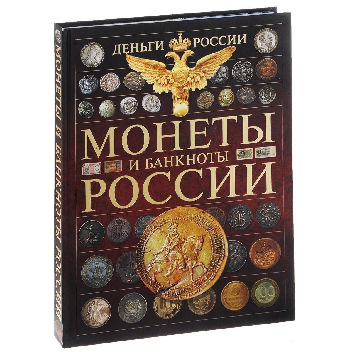 Деньги России. Монеты и банкноты России ( 978-5-17-078668-8, 978-5-17-077332-9 )