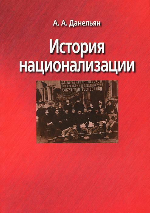 История национализации ( 978-5-98712-198-6 )