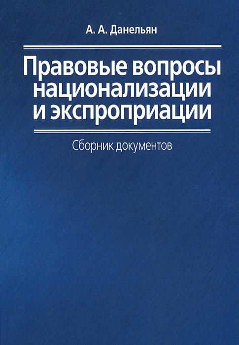 Правовые вопросы национализации и экспроприации. Сборник документов ( 978-5-98712-199-3 )