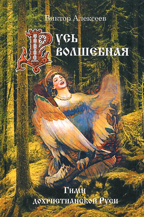 Русь волшебная. Гимн дохристианской Руси