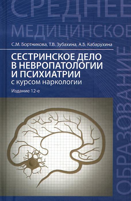 Сестринское дело в невропатологии и психиатрии с курсом наркологии. Учебное пособие ( 978-5-222-23977-3 )