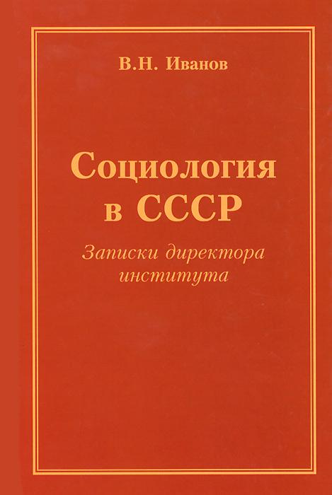 Социология в СССР. Записки директора института ( 978-5-91366-849-3 )