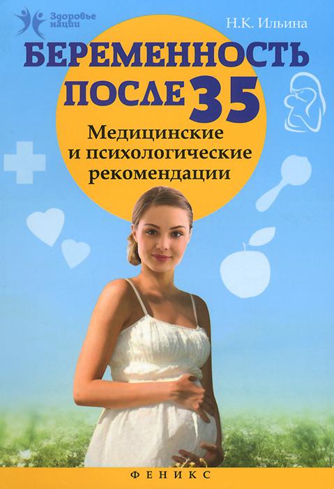 Беременность после 35. Медицинские и психологические рекомендации12296407Беременность после 35 лет - миф или реальность? Если вы до сих пор считаете, что это невозможно, то эта книга для вас! В ней подробно и доступно изложены все плюсы беременности, которую раньше называли поздней. Но не обходится и без рисков. Какие могут подстерегать женщину опасности и как их избежать? Ответы вы найдете в книге! А также о планировании беременности, стадиях ее протекания, питании будущей мамы и о многих других полезных вещах, которые нужно иметь в виду при планировании беременности.