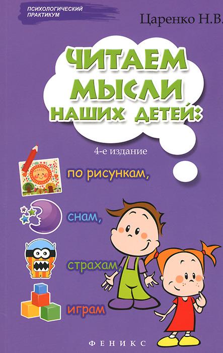 Читаем мысли наших детей. По рисункам, снам, страх, играм…