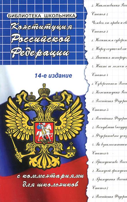 Конституция РФ с комментариями