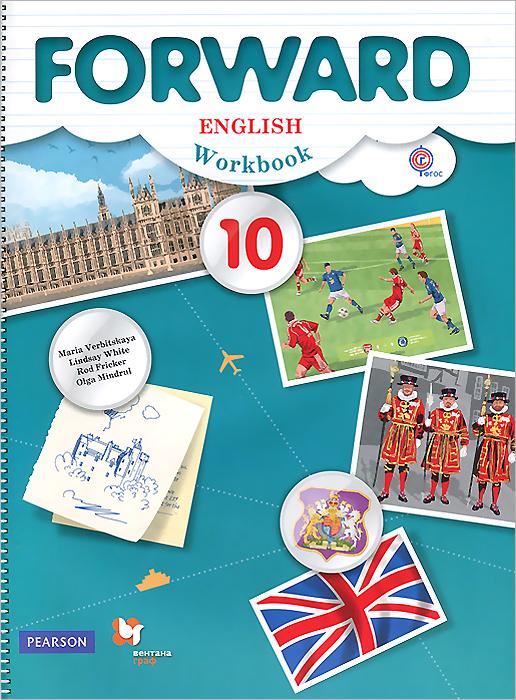 Forward English: Workbook: 10 / Английский язык. 10 класс. Базовый уровень. Рабочая тетрадь (+ CD)