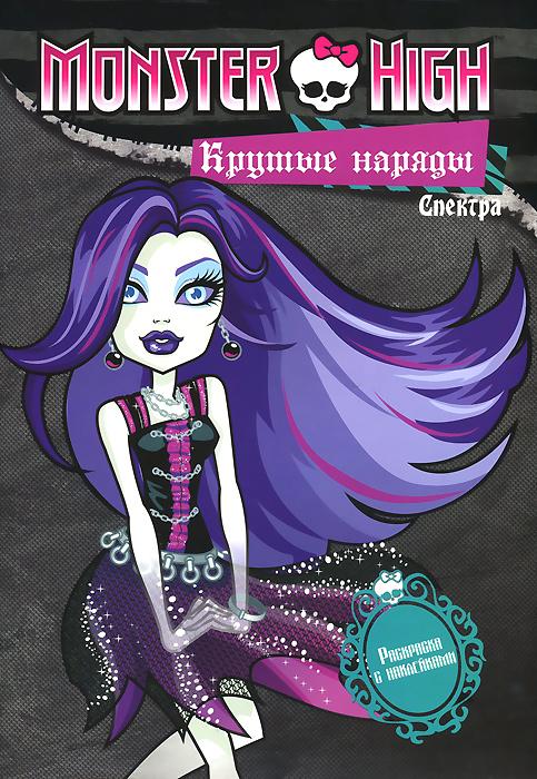 Monster High. Крутые наряды. Спектра и Рошель. Раскраска с наклейками