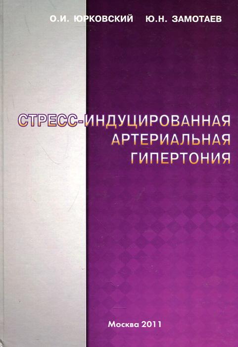 bokarev-arterialnaya-gipertenziya
