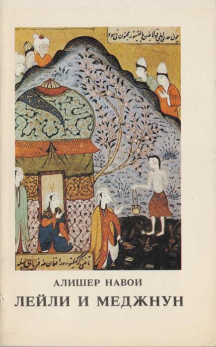Лейли и Меджнун