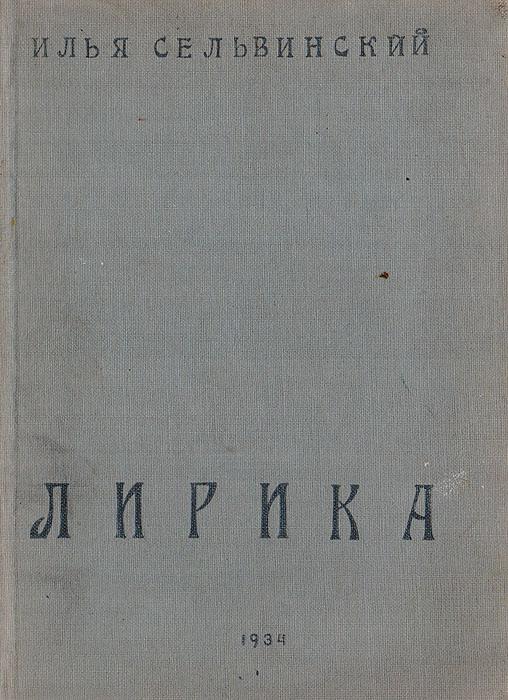 Илья Сельвинский. Лирика