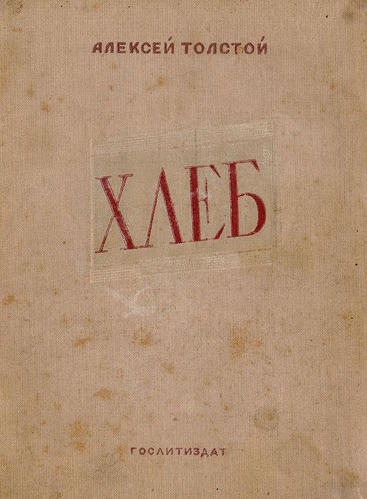 А. Толстой Хлеб