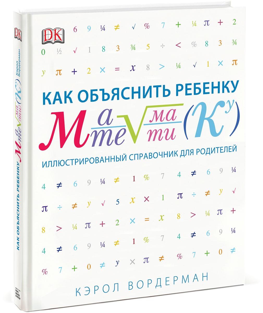 Как объяснить ребенку математику. Иллюстрированный справочник для родителей12296407О чем эта книга У вашего ребенка сложности с математикой? А вы не можете ему помочь с домашним заданием, потому что сами путаетесь в терминах и с трудом припоминаете, что проходили в школе? Если так, эта книга станет для вас отличным помощником. В ней доступно объясняются основные понятия арифметики, а также разбираются начальные темы геометрии, тригонометрии, алгебры, статистики и теории вероятности. Благодаря наглядным схемам, диаграммам и иллюстрациям, а также пошаговым решениям вы вместе с ребенком без проблем разберетесь с задачами, которые вызывают у него сложности. Фишки книги Каждый разворот посвящен одной теме: определенному понятию или математическому действию. Для каждой темы даны краткое теоретическое объяснение, основные формулы, примеры решения задач. Емкие объяснения, наглядные схемы, диаграммы и иллюстрации помогают легко разобраться в материале. Для кого эта книга Для родителей, которые хотят освежить в памяти...